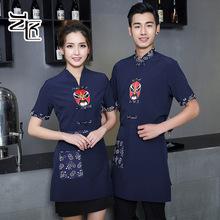 中式仿ji工作服短袖pu楼火锅店中餐厅服务员夏装农家乐工装女