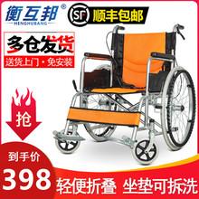 衡互邦ji椅老年的折pu手推车残疾的手刹便携轮椅车老的代步车