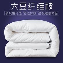 大豆纤ji被纯棉被子pu芯加厚保暖单的春秋被全棉太空棉被冬季