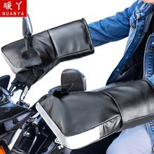 摩托车ji套冬季电动pu125跨骑三轮加厚护手保暖挡风防水男女