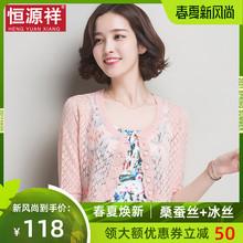 恒源祥ji春薄短式(小)pu丝针织开衫坎肩防晒外搭配裙子外套镂空