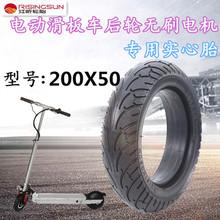 升特阿ji郎电动滑板pu200X50 8寸后轮电机实心胎启步通用