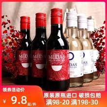 西班牙ji口(小)瓶红酒he红甜型少女白葡萄酒女士睡前晚安(小)瓶酒