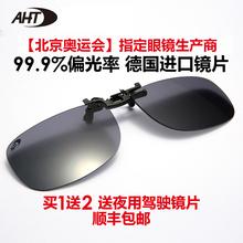 AHTji片男士偏光he专用夹近视眼镜夹式太阳镜女超轻镜片