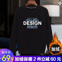 卫衣男ji秋冬式秋装zi绒加厚圆领套头长袖t恤青年打底衫外套