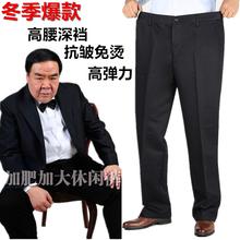 冬季厚ji高弹力休闲qu深裆宽松肥佬长裤中老年加肥加大码男裤