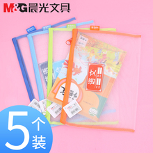 晨光科ji分类文件袋ju4双层拉链袋语文数学英语试卷收纳袋高中生补习袋大容量学生