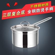 欧式不ji钢直角复合ng奶锅汤锅婴儿16-24cm电磁炉煤气炉通用