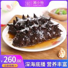 即食深ji底播海参 gu刺参鲜食海参比淡干海参干货方便1斤
