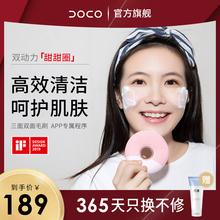 DOCji(小)米声波洗ka女深层清洁(小)红书甜甜圈洗脸神器
