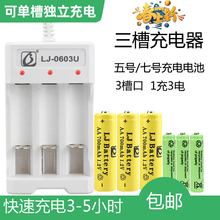 1.2ji 充电电池ui号玩具遥控器电池USB充电五号七号电池