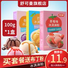 舒可曼ji淇淋粉10oudiy冰激淋棒粉自制家用草莓芒果