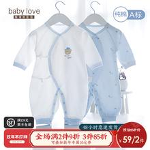 婴儿连ji衣春秋夏季ui内衣服初生宝宝和尚服纯棉打底哈衣春装