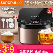 苏泊尔ji饭煲智能电wo功能蒸蛋糕大容量3-4-6-8的正品