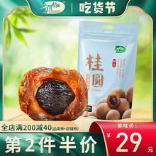 十月稻ji 福建古田zb货泡水泡茶(小)肉厚特产非无核500g