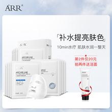 ARR六胜肽面膜玻尿酸补水保湿提ji13肤色清zb紧致学生女士