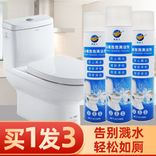马桶泡ji防溅水神器zb隔臭清洁剂芳香厕所除臭泡沫家用