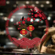 春节静ji玻璃门贴纸zb新年橱窗装饰贴墙贴画无胶窗花贴 报春喜
