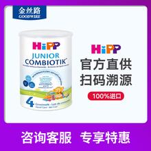 荷兰HjiPP喜宝4zb益生菌宝宝婴幼儿进口配方牛奶粉四段800g/罐