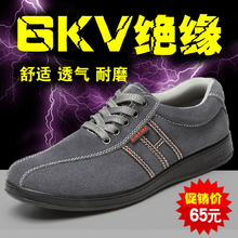 电工鞋jj缘鞋6kvcf保鞋防滑男耐磨高压透气工作鞋防护安全鞋