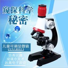 显微镜jj童玩具12sc科学(小)实验探索标本中(小)学生物高倍光学手持