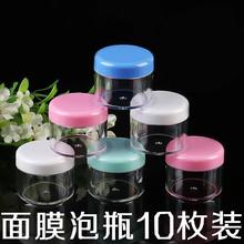 坐飞机jj克力膏霜瓶jm压缩面膜纸膜蓝发(小)泡瓶化妆品20克透明