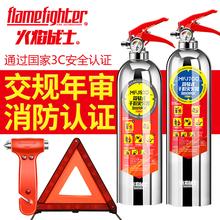 火焰战jj汽车用车载qr不锈钢(小)型便携家用(小)轿车干粉消防器材