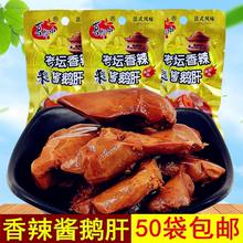 老坛香辣酱鹅肝50袋包邮法款jj11味卤味ru辣熟食真空包装