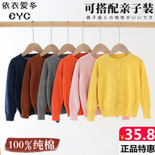 [jkclw]儿童针织开衫纯棉2020