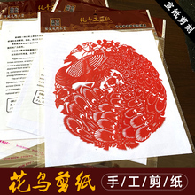 2021年中国风特色手工蔚县剪纸jk13鸟窗花cx留学礼品送老外