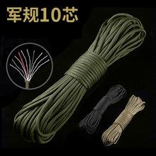 自由兵jk规十芯伞绳kw伞兵手链编织绳子户外野外求生EDC装备