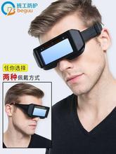 自动变jk电焊烧氩弧ck电焊眼镜男焊工专用防强光全自动