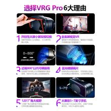 vr眼jkar游戏专rm式虚拟现实电影3d眼镜体感蓝光大屏手机专用