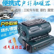 户外燃jk液化气便携zh取暖器(小)型加热取暖炉帐篷野营烤火炉