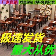 (小)户型jl吃店夜市4l0食堂饭店桌椅快餐店现代大排档吃饭桌烧烤