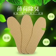 【5/jl0双】薄荷cl除臭香型吸汗透气皮鞋运动鞋垫