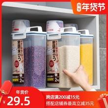 日本ajlvel(小)号hn封杂粮面粉收纳盒塑料2公斤米罐储米箱