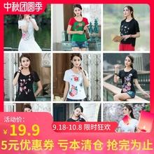 民族风jl季新式针织pt衣 大码宽松刺绣花短袖T恤中国风打底衫