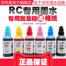 2套包jl 官方另色vn墨水兼容爱普生R330墨水1390 R270 T50喷墨