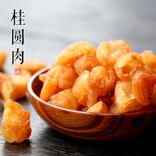 许氏醇jm 桂圆肉 m1干 无核干货非新鲜  广西博白非莆田