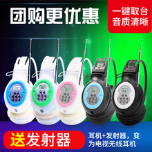 东子四jm听力耳机大qf四六级fm调频听力考试头戴式无线收音机
