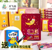 青竹牌jm亮船(月飞qf2/18/24/36/48色幼宝宝学生美术绘画彩色蜡笔