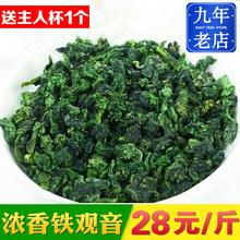 202jm新茶春茶福qf浓香型1725正品乌龙茶叶袋装散装500g