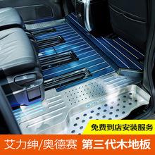 适用于jm田艾力绅奥qf动实木地板改装商务车七座脚垫专用踏板