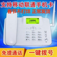 电信移jm联通铁通全qf线商话4G插卡家用办公座机老的机