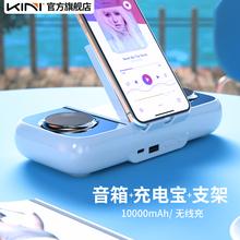 Kinjm四合一蓝牙zp0000毫安移动电源二三音响无线充电器iPhone手机架