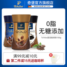 Tchjmbo奇堡黑zp啡进口美式无糖添加0脂冻干速溶纯黑咖啡粉