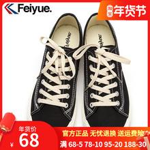 飞跃女jm帆布鞋女2zp春季低帮百搭黑色休闲平底鞋学生情侣开口笑