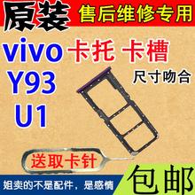 步步高vivjm3 Y93zpVIVOy93s U1卡托卡座卡拖手机电话SIM卡