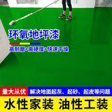 环氧树jm地坪漆室内zp板漆自流平水泥地面漆家用防尘防滑油漆